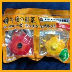 """Thumbnail of """"午後の紅茶 ル・クルーゼ キッチンマグネット2個セット"""""""