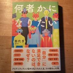 """Thumbnail of """"何者かになりたい"""""""