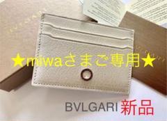 "Thumbnail of ""★新品 BVLGARI「ブルガリブルガリ」カード/名刺ケース"""