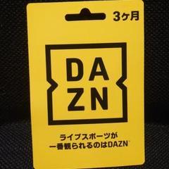 "Thumbnail of ""DAZN 3ヶ月プリペイドカード"""