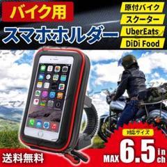 "Thumbnail of ""スマホホルダー バイク用 防水 スマホ ケース イヤホン 携帯ホルダー 充電"""
