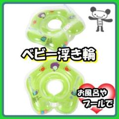 "Thumbnail of ""ベビー浮き輪  グリーン ベビーバス おもちゃ お風呂 プール スイマーバ"""