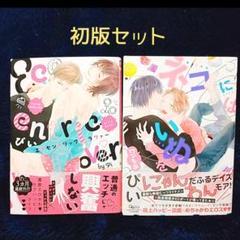 "Thumbnail of ""初版セット✨ぴい2冊✨4冊まで送料200円"""