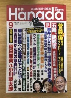 "Thumbnail of ""月刊Hanada 9月号 最新刊"""