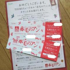 "Thumbnail of ""ミュージカル 赤毛のアン ペアチケット 札幌 2階"""