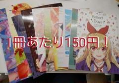 """Thumbnail of """"アイカツ! アイカツスターズ イラスト集 まとめ 11冊 同人 おまけ付き"""""""