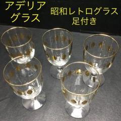 """Thumbnail of """"値下げ  昭和 レトロ グラス  ワイングラス 足付き 5点セット"""""""
