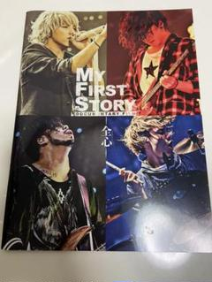 """Thumbnail of """"MY FIRST STORY 全心 パンフレット"""""""