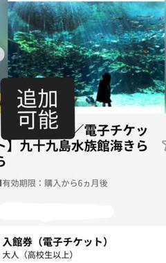 "Thumbnail of ""九十九島水族館海きらら 入館券2枚 チケット"""