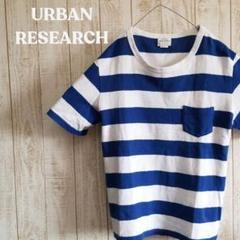 "Thumbnail of ""[美品]URBAN RESEARCHボーダーパイル生地Tシャツ"""