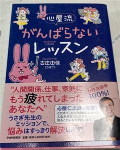 """Thumbnail of """"心屋流 がんばらないレッスン"""""""