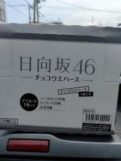 "Thumbnail of ""日向坂46ウエハース20個入り1箱未開封"""