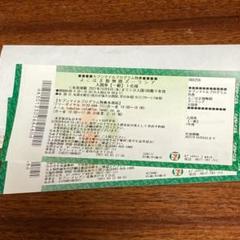"""Thumbnail of """"よこはま動物園ズーラシア 入園券  チケット"""""""