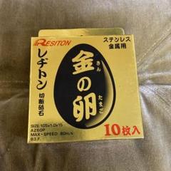 """Thumbnail of """"金の卵 切断砥石"""""""