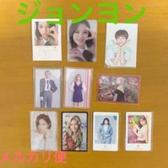 "Thumbnail of ""TWICEジョンヨン トレカ13枚セット!"""