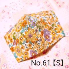 "Thumbnail of ""No.61 インナーマスク【S】"""