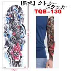 "Thumbnail of ""TQB-130 フェイク タトゥー シール ステッカー ボディー ペイント 防水"""
