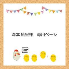 "Thumbnail of ""森本 絵里様 専用ページ"""