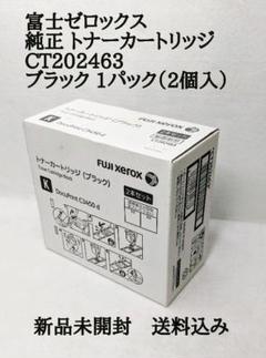 "Thumbnail of ""【新品未使用】富士ゼロックス DocuPrint C3450d トナー ブラック"""