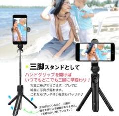 """Thumbnail of """"最新 自撮り棒 セルカ棒 三脚 3way 黒 iPhone Android"""""""