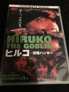 """Thumbnail of """"妖怪ハンター ヒルコ('91SEDIC)"""""""