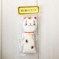 """Thumbnail of """"招き猫 にぎにぎ"""""""