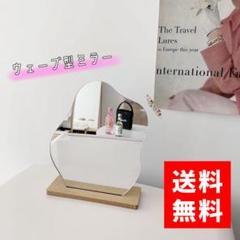 "Thumbnail of ""SNSで大人気! ウェーブ 変形 ミラー 卓上 鏡 韓国 インテリア 雑貨"""