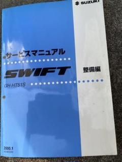 """Thumbnail of """"スズキ スイフト HT51S  サービスマニュアル"""""""