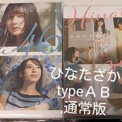 """Thumbnail of """"ひなたざかtypeAB,通常版"""""""