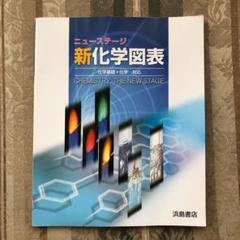 "Thumbnail of ""浜島書店 新化学図表"""