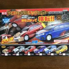 """Thumbnail of """"RC アクションクラッシュカー"""""""
