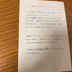 """Thumbnail of """"京都 肉なべ千葉本店 3000円引き"""""""