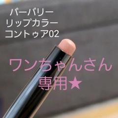 "Thumbnail of ""!土日限定値引き!【匿名配送】BURBERRY セット売り ブランドリップ"""