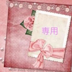 """Thumbnail of """"鈴鈴鈴様 専用"""""""
