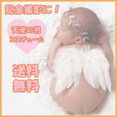 "Thumbnail of ""ニューボーンフォト ベビー 赤ちゃん 天使の羽 リーフバンド セット コスプレ"""