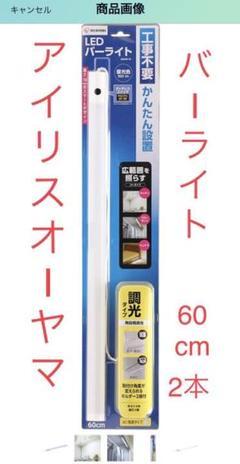 "Thumbnail of ""アイリスオーヤマ バーライト 60cm 2本 20年製"""