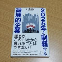 "Thumbnail of ""2025年を制覇する破壊的企業"""