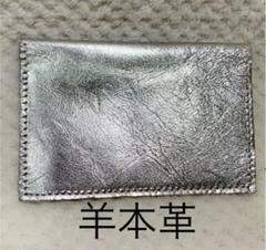 """Thumbnail of """"羊本革 シルバー カードホルダー 名刺入れ 定期入れ"""""""