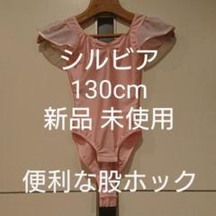"Thumbnail of ""レオタード 130cm ピンク 股スナップ付"""