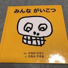 """Thumbnail of """"みんながいこつ"""""""