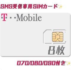 """Thumbnail of """"SMS受信専用プリペイドSIMカード VoLTE対応 マルチサイズSIM 8枚"""""""