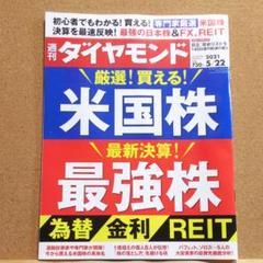 "Thumbnail of ""週刊ダイヤモンド2021年5月22日号"""