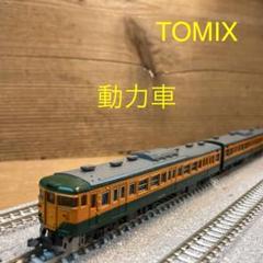 "Thumbnail of ""Nゲージ TOMIX  クハ111  モハ112"""