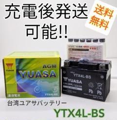 "Thumbnail of ""バイクバッテリー YTX4L-BS トゥデイ アドレス カブ他 CTX4L互換"""