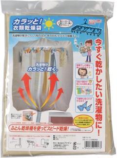 "Thumbnail of ""カラッと! 衣類乾燥袋"""
