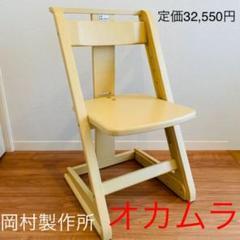 "Thumbnail of ""オカムラ865RCGS 学習チェア(スタディデスク)岡村製作所"""