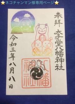 """Thumbnail of """"太子堂八幡神社❤8/8限定御朱印《山の日》"""""""