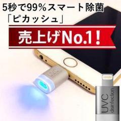 "Thumbnail of ""話題 ピカッシュ UV除菌ライト iPhone用 除菌 手洗い 清潔  【新品、"""