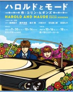 """Thumbnail of """"ハロルドとモード 10/4"""""""