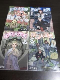 """Thumbnail of """"天国大魔境  1~4巻"""""""